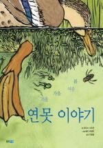연못 이야기(봄 여름 가을 겨울)