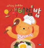 요리요정 라쿠쿠와 오색비빔밥
