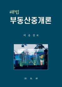 해법 부동산중개론