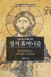 인공지능 시대를 위한 성서 휴머니즘