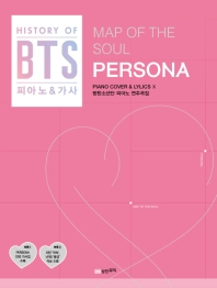 BTS Map of the soul: persona 연주곡집