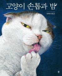 고양이 손톱과 밤