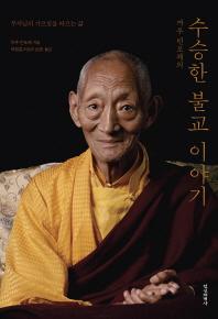까루 린포체의 수승한 불교 이야기