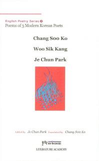 Poems of 3 Modern Korean Poets(고창수 강우식 박제천 영시집)