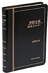 성경전서(국한문)(한글병기)(NKR78EMS)(가죽)