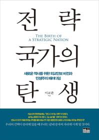 전략 국가의 탄생
