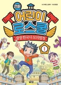 만화 어린이 로스쿨. 1: 생생 한국사 모의법정