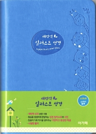 새번역 일러스트 성경(스카이블루)(소)(단본)(색인)