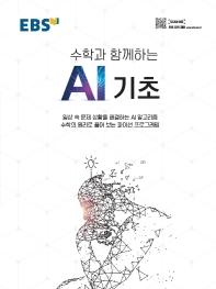 EBS 수학과 함께하는 AI 기초