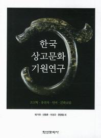 한국 상고문화 기원연구