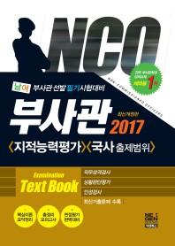 남여 부사관 Examination Textbook(2017)