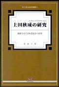 우에다 아키나리의 연구(신일본문학연구총서 5)