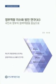 정부역량 지수화 방안 연구. 3: 국민과 정부의 참여역량을 중심으로