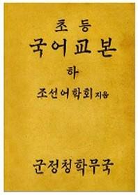 초등 국어교본(하)(복제(영인)본)