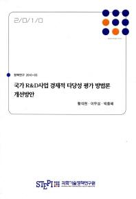 국가 R D사업 경제적 타당성 평가 방법론 개선방안(2010)