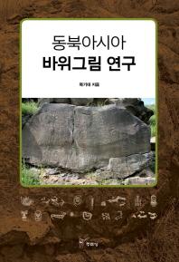 동북아시아 바위그림 연구