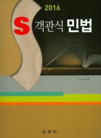 객관식 민법(2016)