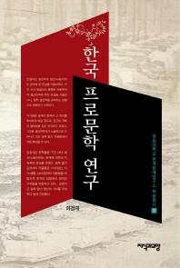 한국 프로문학 연구