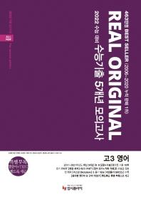 리얼 오리지널 고등 영어 고3 수능기출 5개년 모의고사(2021)(2022 수능대비)