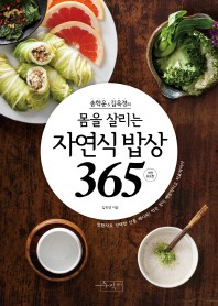 송학운 김옥경의 몸을 살리는 자연식 밥상365