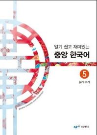 알기 쉽고 재미있는 중앙 한국어. 5: 읽기 쓰기