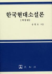 한국 현대소설론(개정판)