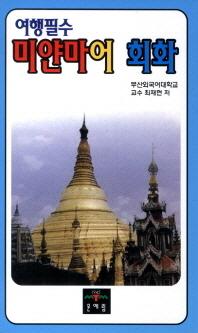여행필수 미얀마어 회화