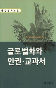 글로벌화와 인권 교과서