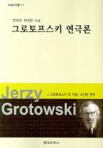 연극의 위대한 스승 그로토프스키 연극론
