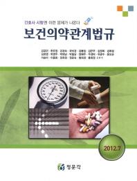 보건의약관계법규(2012.7)
