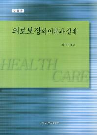 의료보장의 이론과 실제