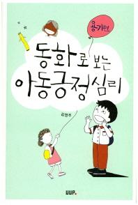 동화로 보는 아동긍정심리: 용기편