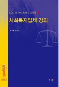 사회복지법제 강의