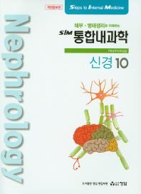 해부 병태생리로 이해하는 SIM 통합내과학. 10: 신경