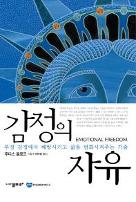 감정의 자유