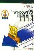 한글 WINDOWS 95 따라하기