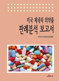 미국 제네릭 의약품 판례분석 보고서