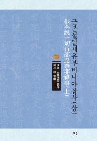 근본설일체유부비나야잡사(상)