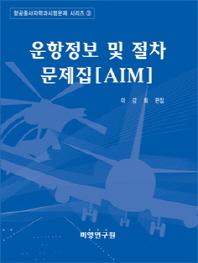 운항정보 및 절차 문제집(AIM)