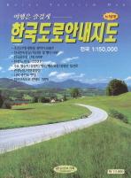한국도로안내지도