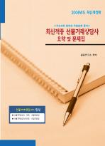 최신적중 선물거래상담사 요약 및 문제집(2008)