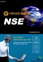 e-비즈니스의 새로운 기회 NSE