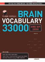 BRAIN VOCABULARY 33000(브레인보카)