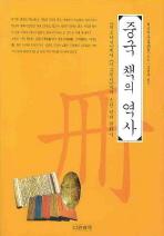 중국 책의 역사