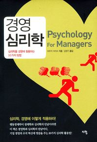 경영심리학