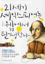 21세기 셰익스피어는 웹에서 탄생한다