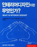 인테리어 디자인이란 무엇인가