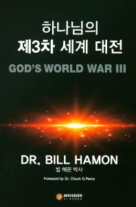 하나님의 제3차 세계 대전
