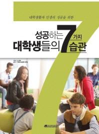대학생활과 인생의 성공을 위한 성공하는 대학생들의 7가지 습관