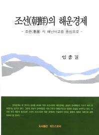 조선의 해운경제